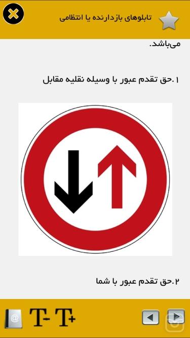تصاویر آموزش آیین نامه راهنمایی و رانندگی