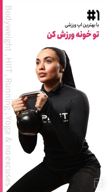 تصاویر اپتیت فیت - ورزش و سلامتی
