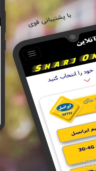 تصاویر Sharj Online