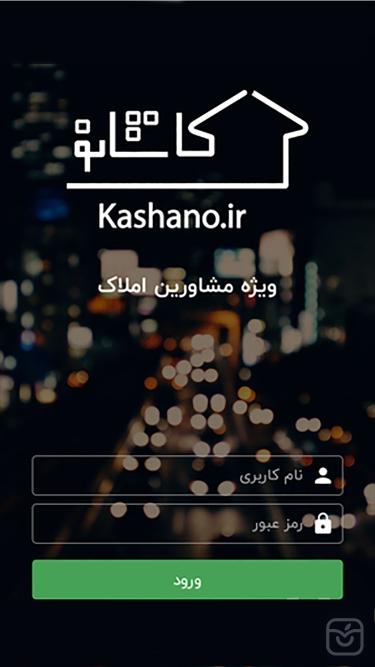 تصاویر کاشانو | Kashano - For Real Estate Agents