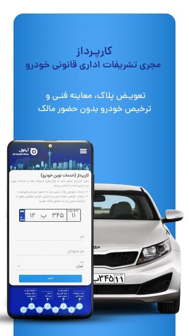 تصاویر آیتول | خلافی و عوارض، بیمه خودرو