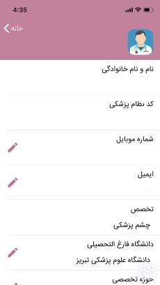 Shafa4Docs