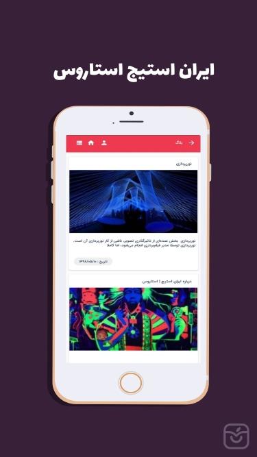 تصاویر ایران استیج | استاروس