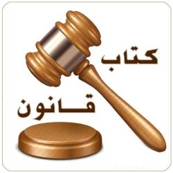 لوگو قانون(کامل)