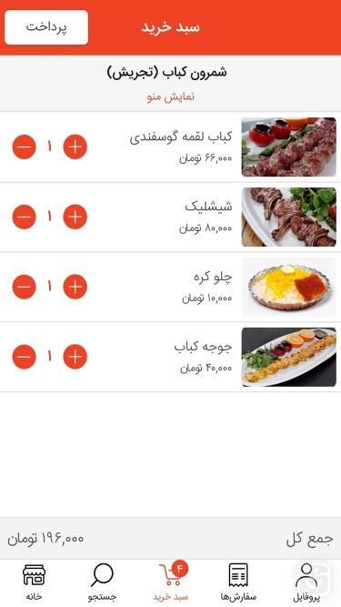 تصاویر دلینو | سفارش آنلاین غذا | Delino