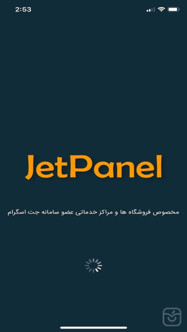 تصاویر JetPanel