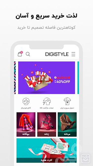 تصاویر  دیجی استایل | Digistyle