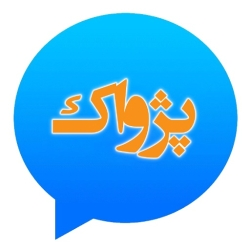 لوگو پیامرسان سازمانی پژواک