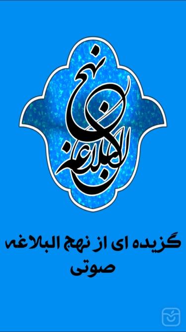 تصاویر گزیده ای از نهج البلاغه(صوتی)