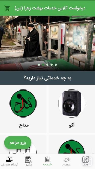 تصاویر درخواست آنلاین خدمات بهشت زهرا (س)