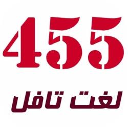 لوگو ۴۵۵ لغت تافل