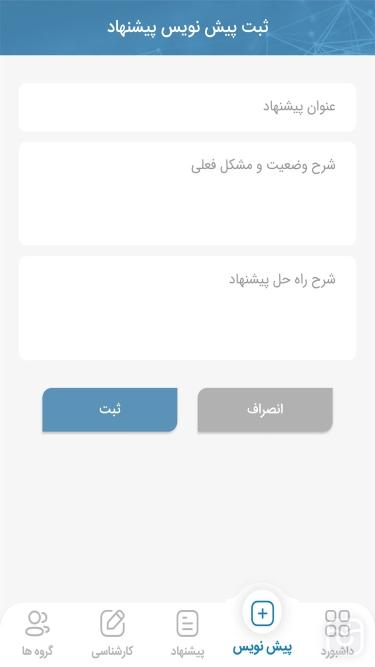 تصاویر سامانه نظام جامع پذیرش و بررسی پیشنهادها (برق منطقه ای سیستان و بلوچستان)