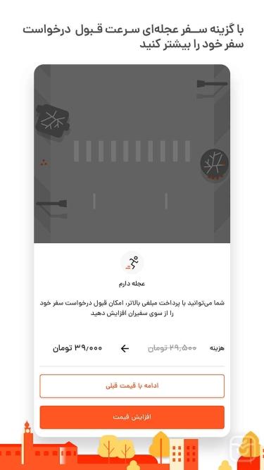 تصاویر TAP30  | تپسی اپلیکیشن مسافران