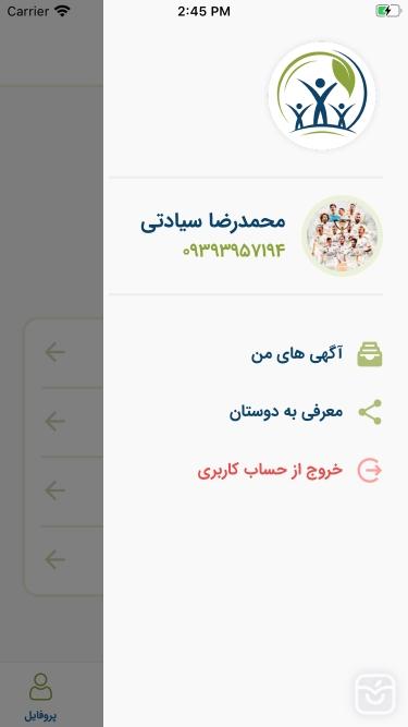 تصاویر MedApp