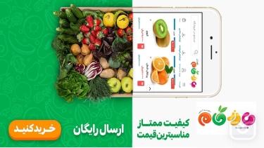تصاویر بازرگام(خرید آنلاین میوه)