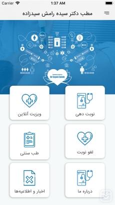 طب سنتی - دکتر سیدزاده