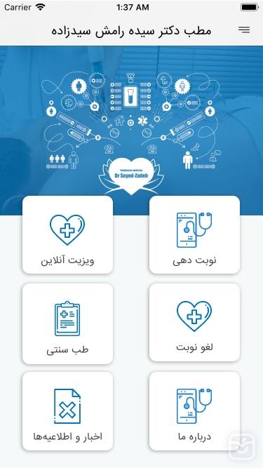 تصاویر طب سنتی - دکتر سیدزاده