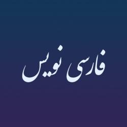لوگو فارسی نویس