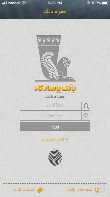 تصاویر همراه بانک پاسارگاد | bank pasargad