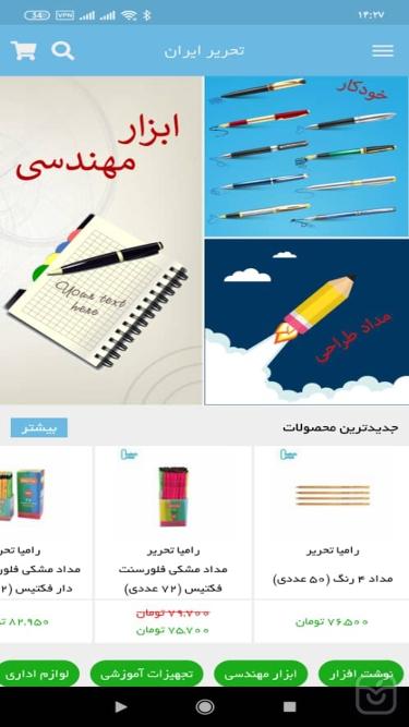 تصاویر تحریر ایران