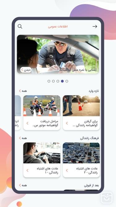 تصاویر گواهینامه پلاس (آزمون آیین نامه ۹۹)