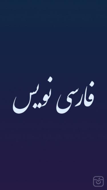 تصاویر فارسی نویس