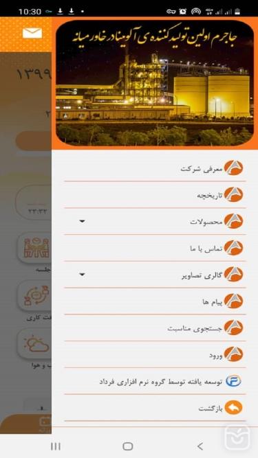 تصاویر سررسید شرکت آلومینای ایران