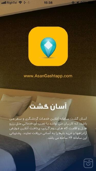 تصاویر  آسان گشت   Asangasht