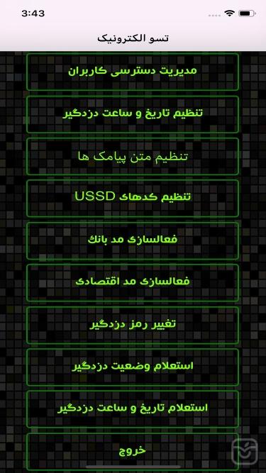 تصاویر تسو جی اس ام TESSO GSM