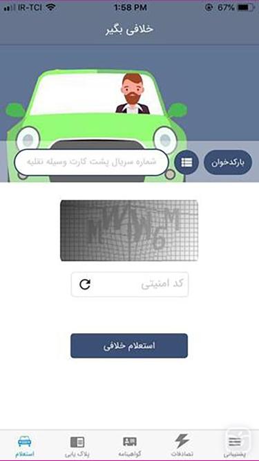 تصاویر خلافی خودرو خلافی