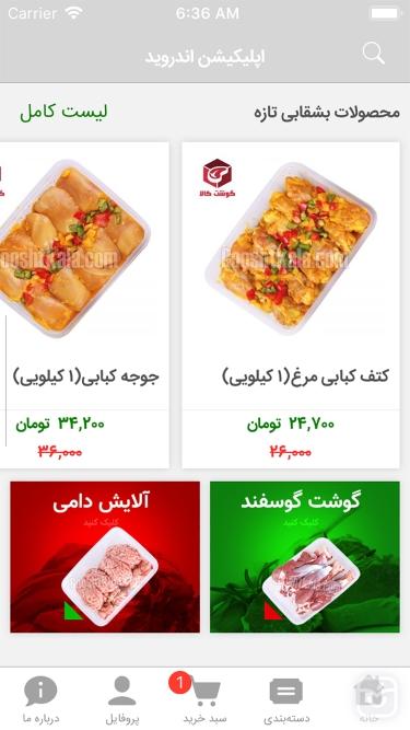 تصاویر گوشت کالا