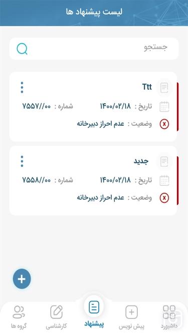 تصاویر سامانه نظام جامع پذیرش و بررسی پیشنهادها (توزیع برق جنوب کرمان)