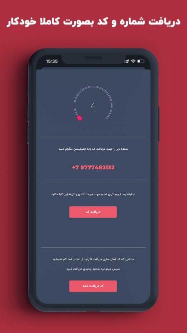 تصاویر شماره مجازی | Xnumber