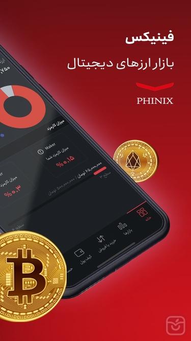 تصاویر فینیکس | بازار ارزهای دیجیتال
