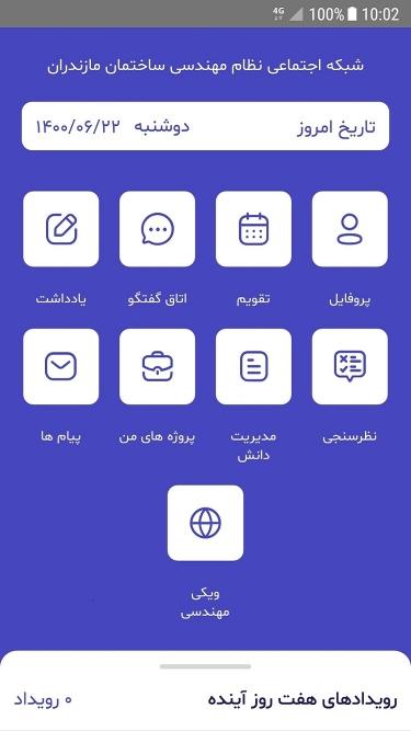 تصاویر شبکه اجتماعی نظام مهندسی مازندران