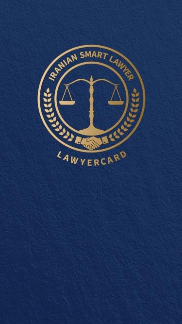 تصاویر وکیل کارت