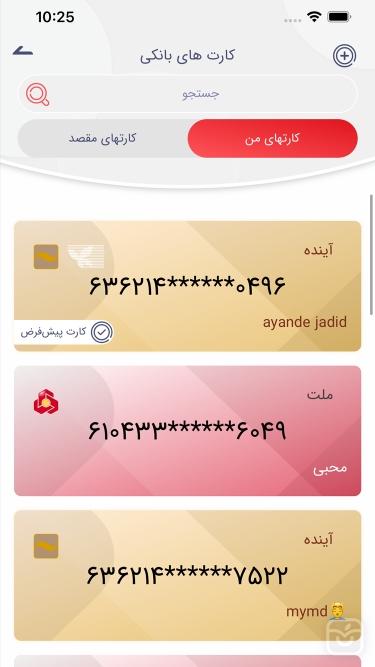 تصاویر سکه - کارت به کارت بانک ملت