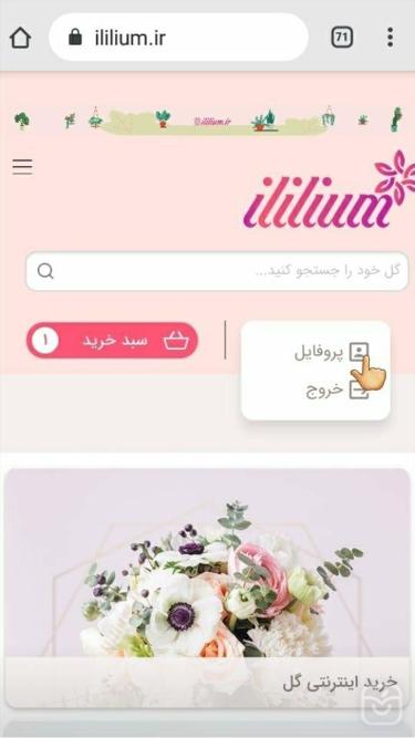 تصاویر آی لیلیوم فروشنده iLiLium Merchant l