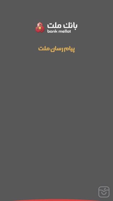 تصاویر پیام رسان ملت