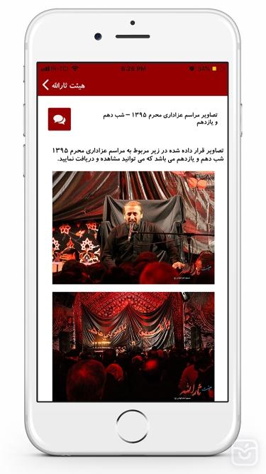 تصاویر هیئت ثارالله مسجد جامع الهادی (ع)