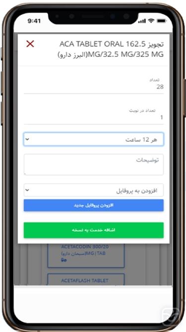 تصاویر ارائه ویزیت و خدمات
