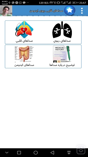 تصاویر آموزش مهارتهای پزشکی