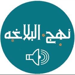 لوگو گزیده ای از نهج البلاغه(صوتی)