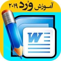 لوگو آموزش ورد 2019