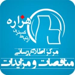 لوگو پرتال مناقصات و مزایدات ایران