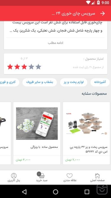 تصاویر فروشگاه اینترنتی دکوماژ
