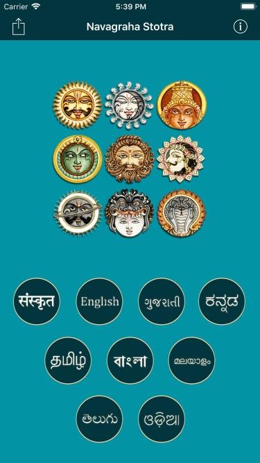 تصاویر Navagraha Stotra