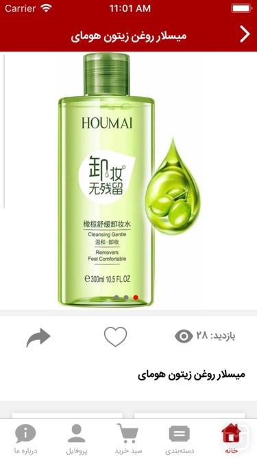 تصاویر محصولات پوستی رنگدونه
