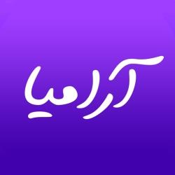لوگو مدیتیشین و ذهن آگاهی آرامیا Aramia