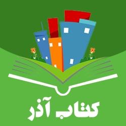 لوگو کتاب آذر